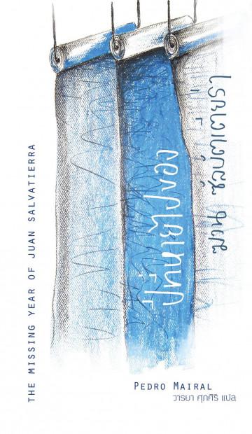 The Missing Year of Juan Salvatierra (ปีที่หายไปของฆวน ซัลบัตเตียร่า) —Pedro Mairal