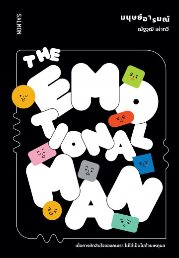 มนุษย์อารมณ์: The Emotional Man