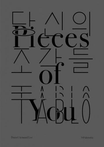 Pieces of You เศษเสี้ยวของเธอ (พิมพ์ครั้งที่ 2)