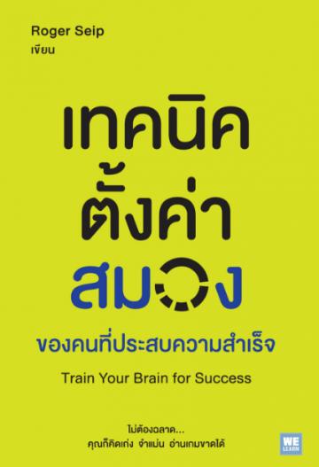 เทคนิคตั้งค่าสมอง ของคนที่ประสบความสำเร็จ