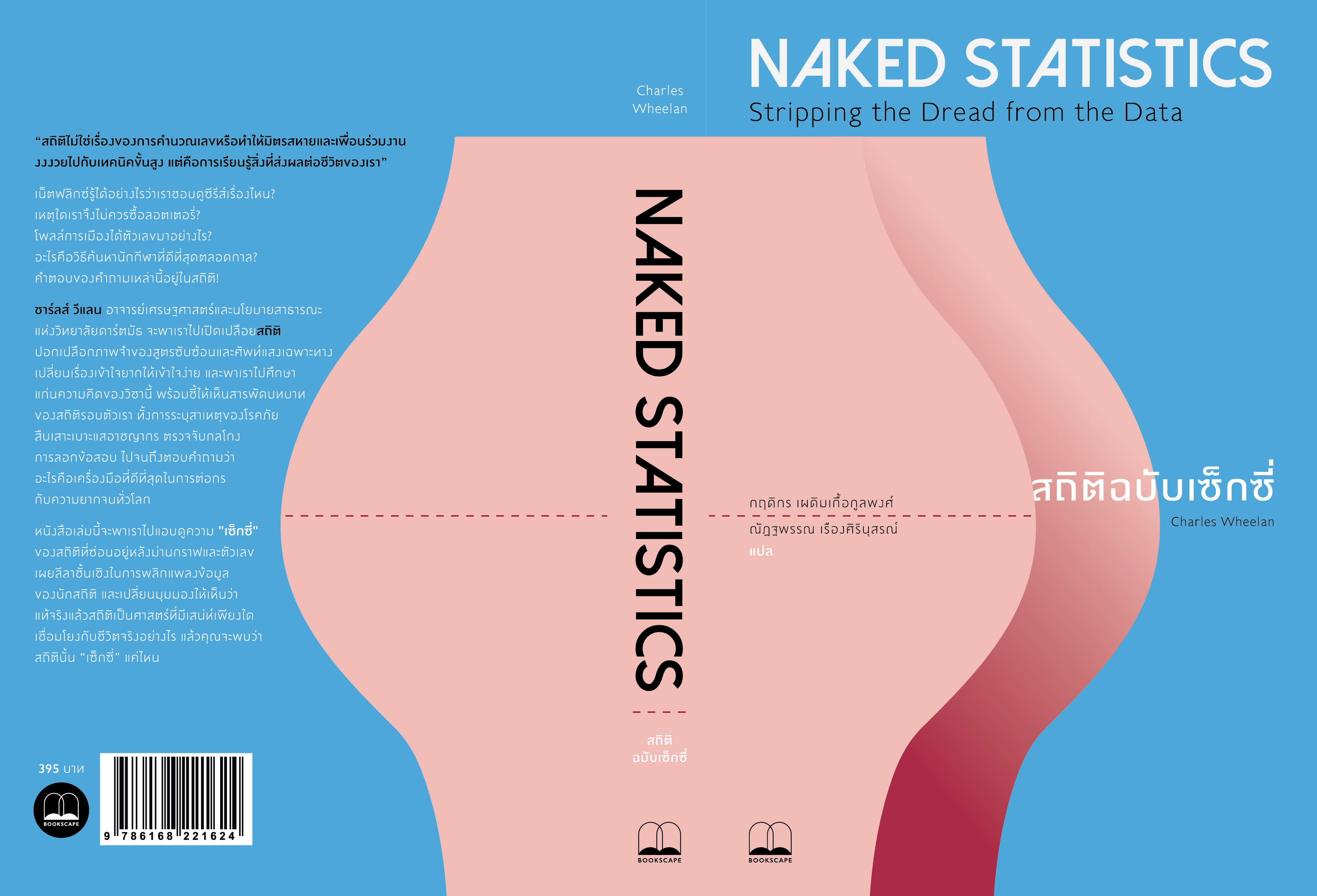 Naked Statistics by Charles Wheelan - Review - The New